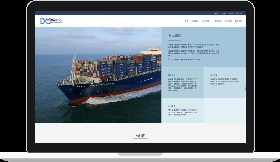 Diseño web WordPress para Duamar